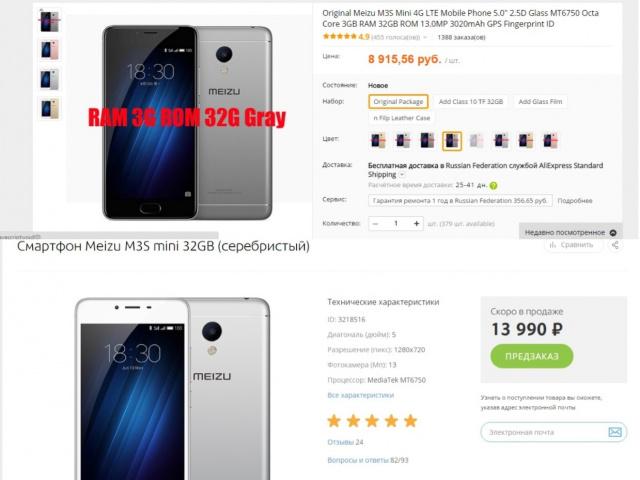 Стоит ли покупать телефоны в Китае.